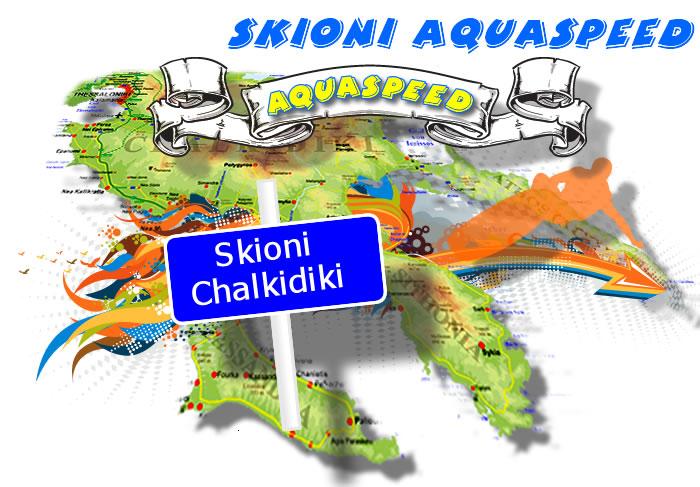 Skioni Aquaspeed Watergames Watersports